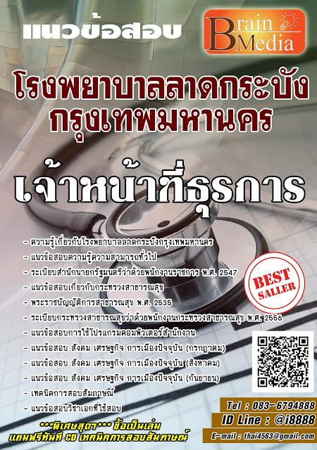 โหลดแนวข้อสอบ เจ้าหน้าที่ธุรการ โรงพยาบาลลาดกระบังกรุงเทพมหานคร