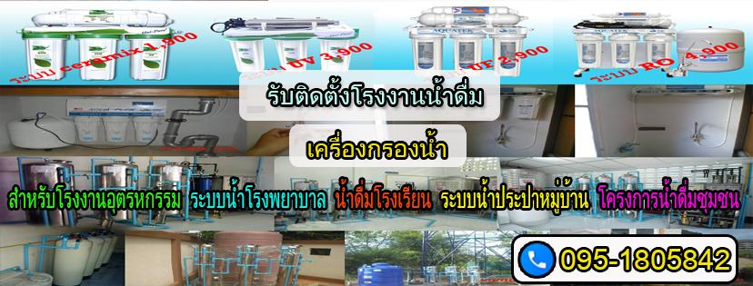 รับติดตั้งเครื่องกรองน้ำทุกระบบทั่วไทย
