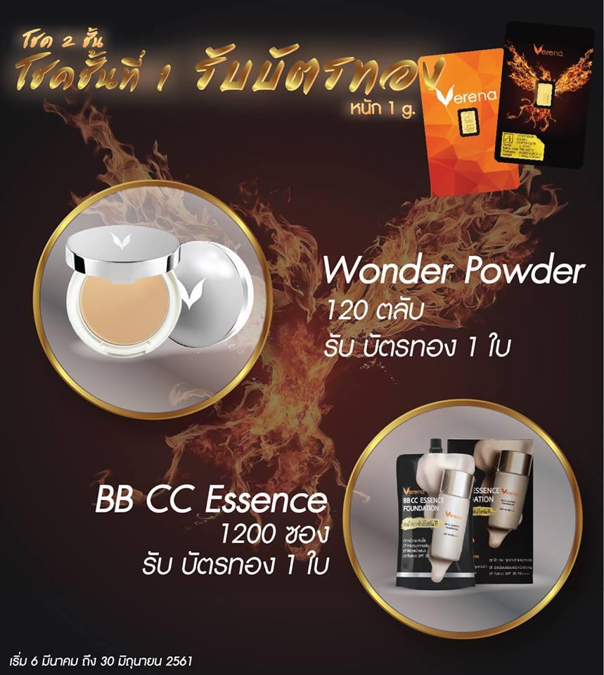 รับสมัครตัวแทนจำหน่ายแป้ง wonder powder