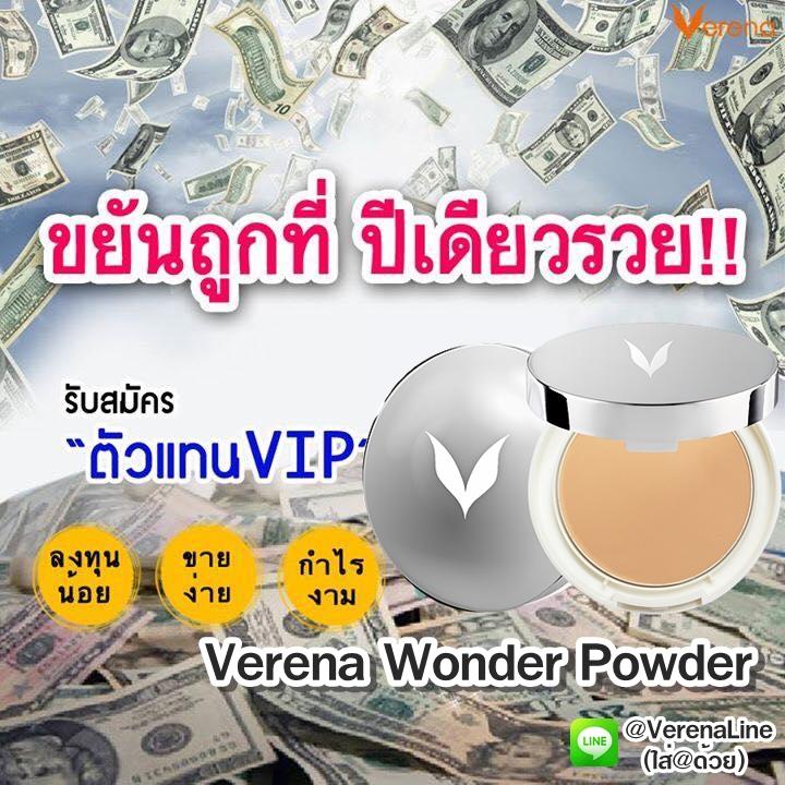 ขายแป้ง wonder powder ขยันถูกที่ปีเดียวรวย