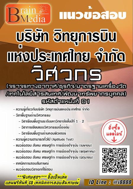 โหลดแนวข้อสอบ วิศวกร (จราจรทางอากาศ/ธุรกิจ/มาตรฐานเครื่องวัด/เทคโนโลยีสารสนเทศ/พัฒนาทรัพยากรบุคคล) รหัสตำแหน่งที่ 01 บริษัท วิทยุการบินแห่งประเทศไทย จำกัด