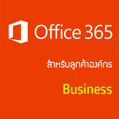 Microsoft Office 365 Business Open Shared Sever SNGL SubsVL OLP NL Annual Qlfd (สำหรับลูกค้าเอกชน โดยซื้อครั้งแรกขั้นต่ำที่ 5 Licenses)