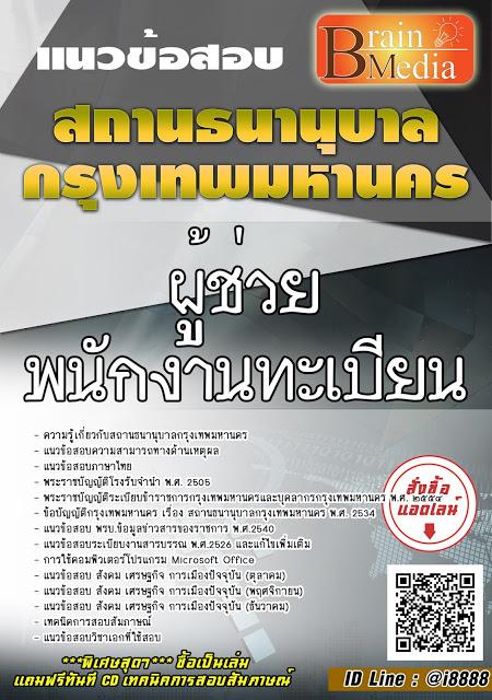 โหลดแนวข้อสอบ ผู้ช่วยพนักงานทะเบียน สถานธนานุบาลกรุงเทพมหานคร