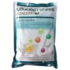 เบลนเดอร่า-เอ็มเอฟ Blendera-MF 2.5 kg