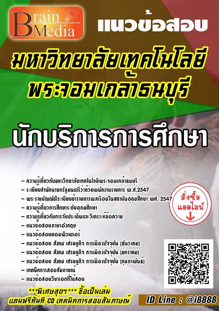 โหลดแนวข้อสอบ นักบริการการศึกษา มหาวิทยาลัยเทคโนโลยีพระจอมเกล้าธนบุรี