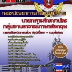 (TOP เฉลย) แนวข้อสอบ กลุ่มงานอาจารย์ภาษาอังกฤษ กองบัญชาการกองทัพไทย