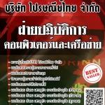 โหลดแนวข้อสอบ ฝ่ายปฏิบัติการคอมพิวเตอร์และเครือข่าย บริษัท ไปรษณีย์ไทย จำกัด