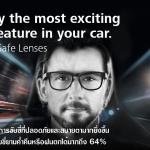นวัตกรรมเพื่อการขับรถอย่างปลอดภัย ZEISS DriveSafe