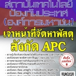 โหลดแนวข้อสอบ เจ้าหน้าที่จัดหาพัสดุ สังกัด APC สถาบันเทคโนโลยีป้องกันประเทศ (องค์การมหาชน)