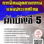โหลดแนวข้อสอบ นักบัญชี 5 การนิคมอุตสาหกรรมแห่งประเทศไทย