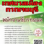 โหลดแนวข้อสอบ พนักงานขับรถยนต์ เทศบาลเมืองกาญจนบุรี
