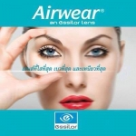 เลนส์แว่นน้ำหนักเบา Crizal AirWear กับวิธีตรวจสอบเลนส์แท้ Essilor (เลนส์stock)