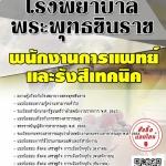 โหลดแนวข้อสอบ พนักงานการแพทย์และรังสีเทคนิค โรงพยาบาลพระพุทธชินราช