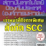 โหลดแนวข้อสอบ เจ้าหน้าที่กิจการพิเศษ สังกัด SCC สถาบันเทคโนโลยีป้องกันประเทศ (องค์การมหาชน)