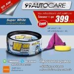 Wax Super White สำหรับรถสีขาว รถโทนสีอ่อน