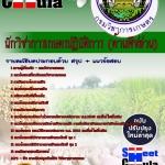 แนวข้อสอบ นักวิชาการเกษตรปฏิบัติการ (ด้านพืชสวน) กรมวิชาการเกษตร