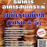 โหลดแนวข้อสอบ พนักงานบัญชี (เกรด 4-5) ธนาคารอาคารสงเคราะห์