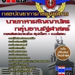 ปรึกษาเรื่องแนวข้อสอบ กลุ่มงานรัฐศาสตร์ กองบัญชาการกองทัพไทย