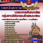 รวมชุดติวสอบ!! แนวข้อสอบ กลุ่มงานวิศวกรรมโทรคมนาคม กองบัญชาการกองทัพไทย