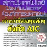โหลดแนวข้อสอบ เจ้าหน้าที่ควบคุมพัสดุ สังกัด AIC สถาบันเทคโนโลยีป้องกันประเทศ (องค์การมหาชน)
