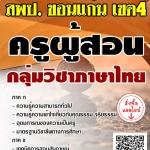โหลดแนวข้อสอบ ครูผู้สอน กลุ่มวิชาภาษาไทย สพป. ขอนแก่น เขต4