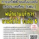 โหลดแนวข้อสอบ พนักงานบริหารงานทั่วไป ระดับ 5 การรถไฟฟ้าขนส่งมวลชนแห่งประเทศไทย (รฟม.)