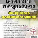 โหลดแนวข้อสอบ นักปฏิบัติการฉุกเฉินทางการแพทย์ โรงพยาบาลพระพุทธชินราช