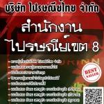 โหลดแนวข้อสอบ สำนักงานไปรษณีย์เขต 8 บริษัท ไปรษณีย์ไทย จำกัด