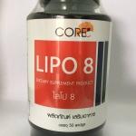 คอร์ ไลโป แปด core Lipo 8