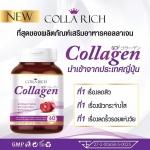 Colla Rich Collagen คอลลาริช คอลลาเจน