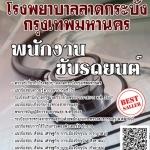 โหลดแนวข้อสอบ พนักงานขับรถยนต์ โรงพยาบาลลาดกระบังกรุงเทพมหานคร