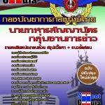 ((ใหม่))ชุดติวสอบ + แนวข้อสอบ กลุ่มงานการข่าว กองบัญชาการกองทัพไทย