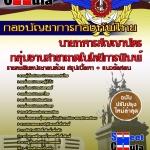 แนวข้อสอบ กลุ่มงานสาขาเทคโนโลยีการพิมพ์ กองบัญชาการกองทัพไทย