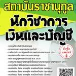 โหลดแนวข้อสอบ นักวิชาการเงินและบัญชี สถาบันราชานุกูล
