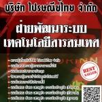 โหลดแนวข้อสอบ ฝ่ายพัฒนาระบบเทคโนโลยีสารสนเทศ บริษัท ไปรษณีย์ไทย จำกัด