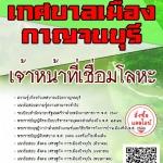 โหลดแนวข้อสอบ เจ้าหน้าที่เชื่อมโลหะ เทศบาลเมืองกาญจนบุรี