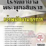 โหลดแนวข้อสอบ เจ้าพนักงานธุรการ โรงพยาบาลพระพุทธชินราช