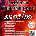 โหลดแนวข้อสอบ ดนตรีไทย กองดุริยางค์ สำนักสวัสดิการทหาร