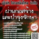 โหลดแนวข้อสอบ ฝ่ายก่อสร้างและบำรุงรักษา บริษัท ไปรษณีย์ไทย จำกัด