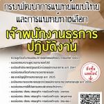 โหลดแนวข้อสอบ เจ้าพนักงานธุรการปฏิบัติงาน กรมพัฒนาการแพทย์แผนไทยและการแพทย์ทางเลือก