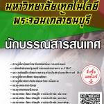 โหลดแนวข้อสอบ นักบรรณสารสนเทศ มหาวิทยาลัยเทคโนโลยีพระจอมเกล้าธนบุรี