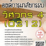 โหลดแนวข้อสอบ วิศวกร 4 (0212) องค์การเภสัชกรรม