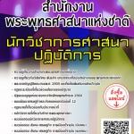 โหลดแนวข้อสอบ นักวิชาการศาสนาปฏิบัติการ สำนักงานพระพุทธศาสนาแห่งชาติ