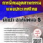 โหลดแนวข้อสอบ นักประชาสัมพันธ์ 5 การนิคมอุตสาหกรรมแห่งประเทศไทย