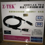 Cable HDMI 25M Z-TEK Full HD 4Kx2K