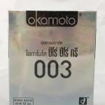 ถุงยางอนามัย โอกาโมโต ซีโร่ ซีโร่ ทรี 003 okamoto บรรจุ1กล่อง2ชิ้น