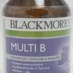 BLACKMORES MULTI B แบลคมอร์ส วิตามิน บี รวม 120 เม็ด