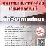 โหลดแนวข้อสอบ นักวิชาการศึกษา มหาวิทยาลัยเทคโนโลยีราชมงคลธัญบุรี