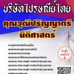โหลดแนวข้อสอบ คุณวุฒิปริญญาตรีนิติศาสตร์ บริษัทไปรษณีย์ไทย