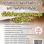 โหลดแนวข้อสอบ นักวิชาการสาธารณสุขปฏิบัติการ กรมพัฒนาการแพทย์แผนไทยและการแพทย์ทางเลือก